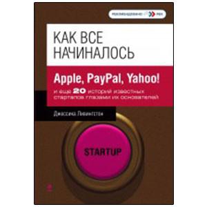Как все начиналось: Apple, PayPal, Yahoo! и еще 20 историй известных стартапов глазами их основателе