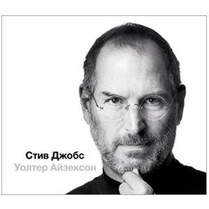 Стив Джобс [Aудиокнига MP3]