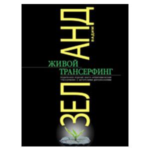 Живой Трансерфинг: подарочное издание книги Апокрифический Трансерфинг с авторскими дополнениями