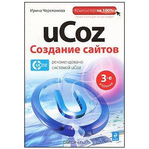 uCoz Создание сайтов. 2-е изд.