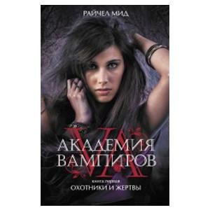 Академия вампиров. Кн. 1: Охотники и жертвы