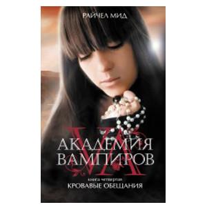 Академия вампиров. Кн. 4. Кровавые обещания