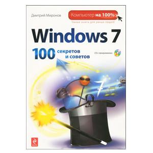 Windows 7. 100 секретов и советов. (+CD)