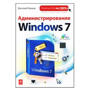 Администрирование Windows 7. (+CD)
