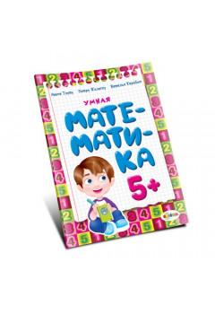 Умная математика 5+
