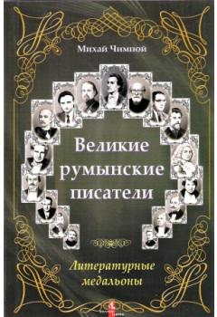 Великие Румынские Писатели