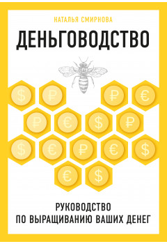 Деньговодство. Руководство по выращиванию ваших денег