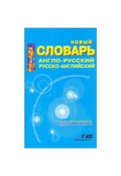 Словарь Англо - Русскийю. Русско - Английский