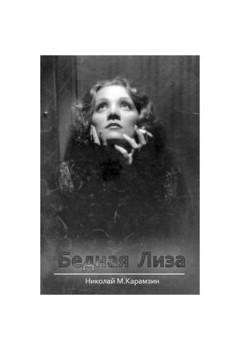 Бедная Лиза [eBook]