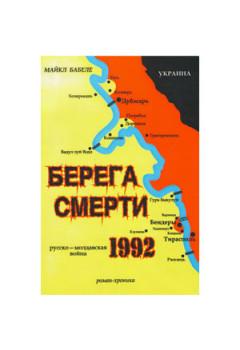 Берега Смерти: Русско-Молдавская Война 1992: Роман-Хроника [eBook]