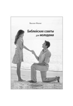 Библейские Советы для Молодежи [eBook]