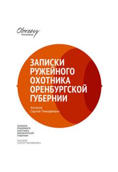 Записки ружейного охотника Оренбургской губернии [eBook]