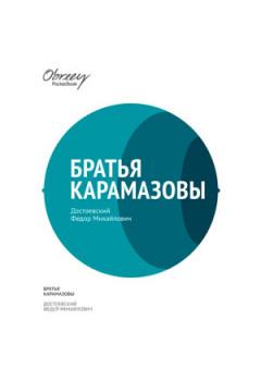Братья Карамазовы [eBook]