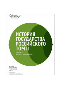 История государства Российского. Том II [eBook]