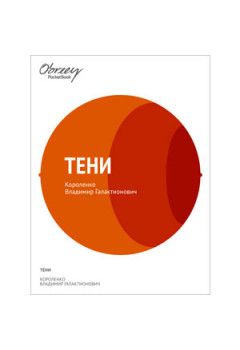 Тени [eBook]
