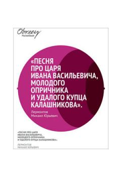 Песня про царя Ивана Васильевича, молодого опричника и удалого купца Калашникова [eBook]