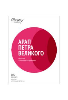 Арап Петра Великого [eBook]