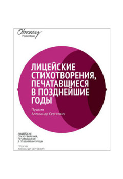 Лицейские стихотворения, печатавшиеся Пушкиным в позднейшие годы [eBook]