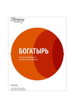 Богатырь [eBook]