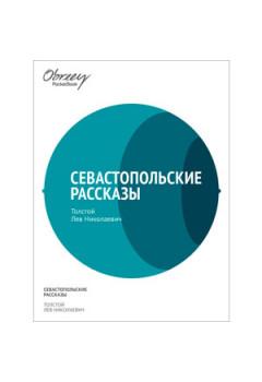 Севастопольские рассказы [eBook]