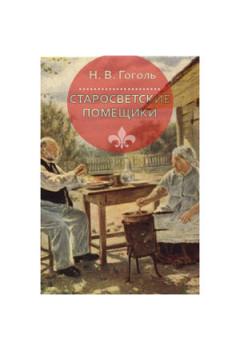 Старосветские Помещики [eBook]