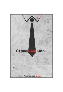 Страшный Мир [eBook]