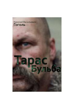 Тарас Бульба [eBook]