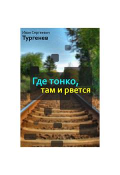 Где Тонко, Там и Рвется [eBook]