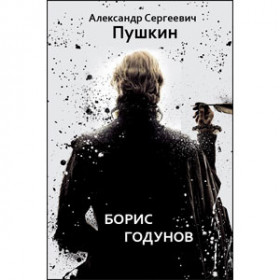 Борис Годунов [eBook]