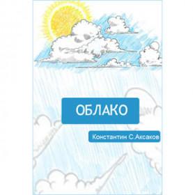 Облако [eBook]