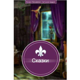 Сказки [eBook]