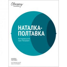 Наталка-Полтавка [eBook]