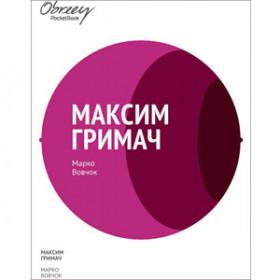 Максим Гримач [eBook]