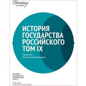 История государства Российского. Том IX [eBook]