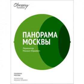 Панорама Москвы [eBook]