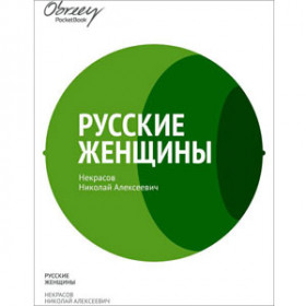 Русские женщины [eBook]