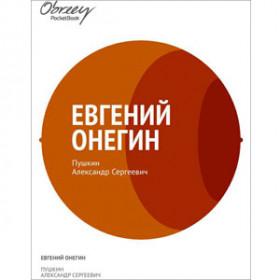 Евгений Онегин [eBook]
