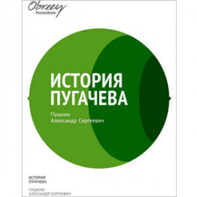 История Пугачева [eBook]