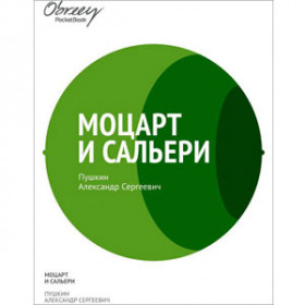 Моцарт и Сальери [eBook]
