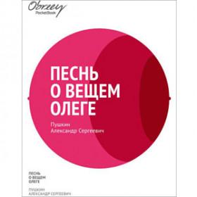 Песнь о вещем Олеге [eBook]