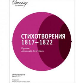 Стихотворения 1817—1822 [eBook]