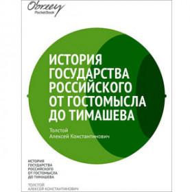 История государства Российского от Гостомысла до Тимашева [eBook]