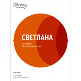 Светлана [eBook]