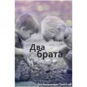 Два Брата [eBook]