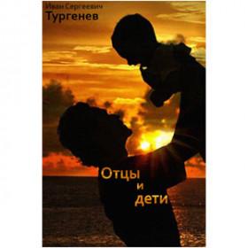 Отцы и Дети [eBook]
