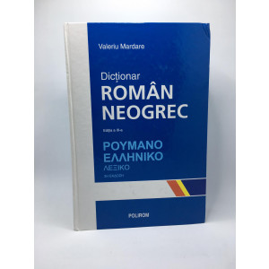 Dicționar Român Neogrec