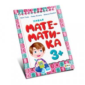 Умная математика 3+