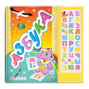 Carte cu sunete Азбука