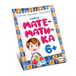 Умная математика 6+
