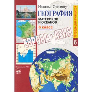 География Материков и Океанов.  Европа - Азия. Тетрадь ученика: 6 класс
